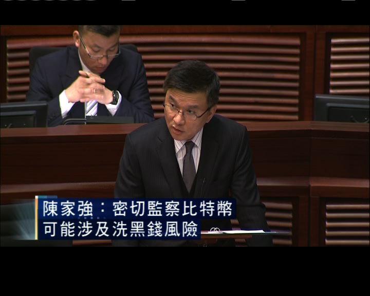 陳家強:密切監察比特幣或涉洗黑錢風險
