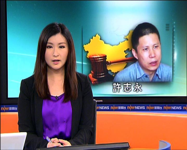 許志永代表律師斥政治打壓堅決上訴