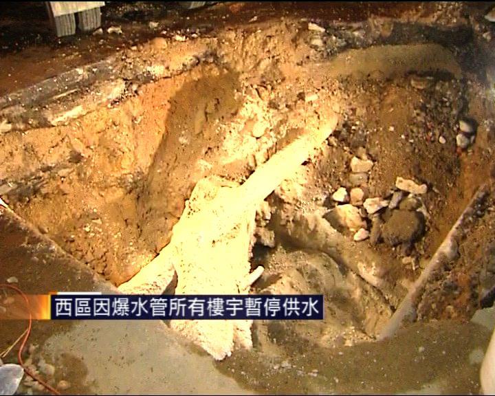 西區食水管爆裂樓宇暫停供水