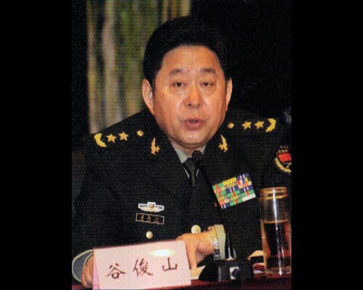 軍方高層谷俊山涉貪腐被查兩年