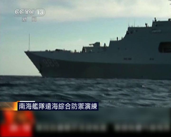 南海艦隊遠海綜合防禦演練