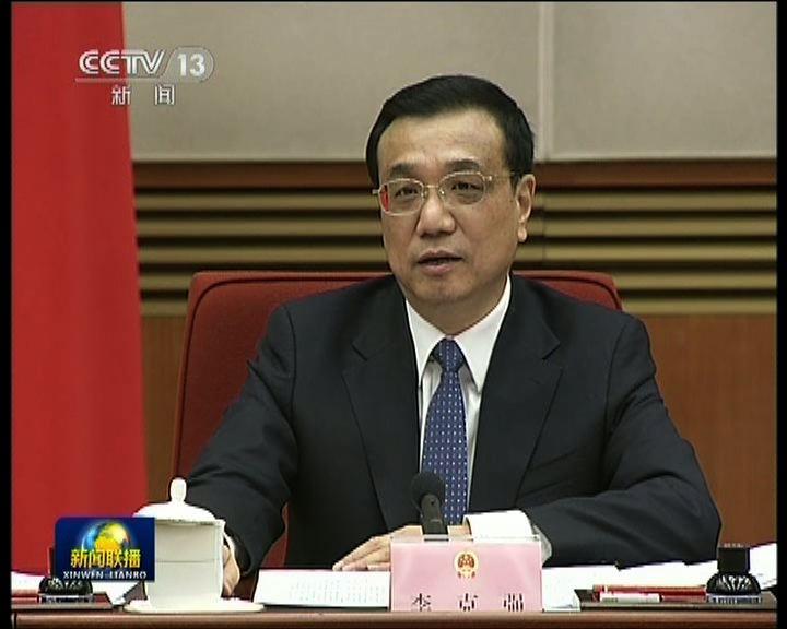 李克強:今年經濟形勢仍嚴峻
