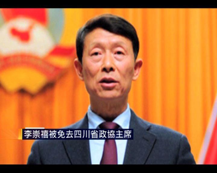 李崇禧被免去四川省政協主席