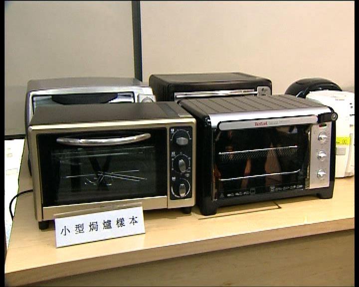 多款電烹焗爐安全設計待改善