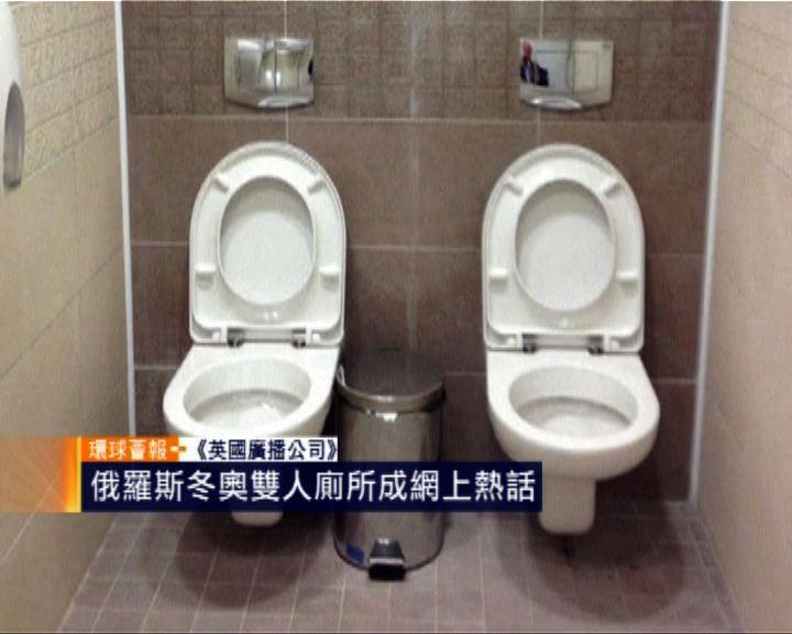 【環球薈報】俄冬奧雙人廁所成網上熱話