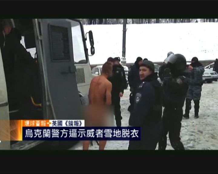 【環球薈報】烏克蘭警逼示威者雪地脫衣
