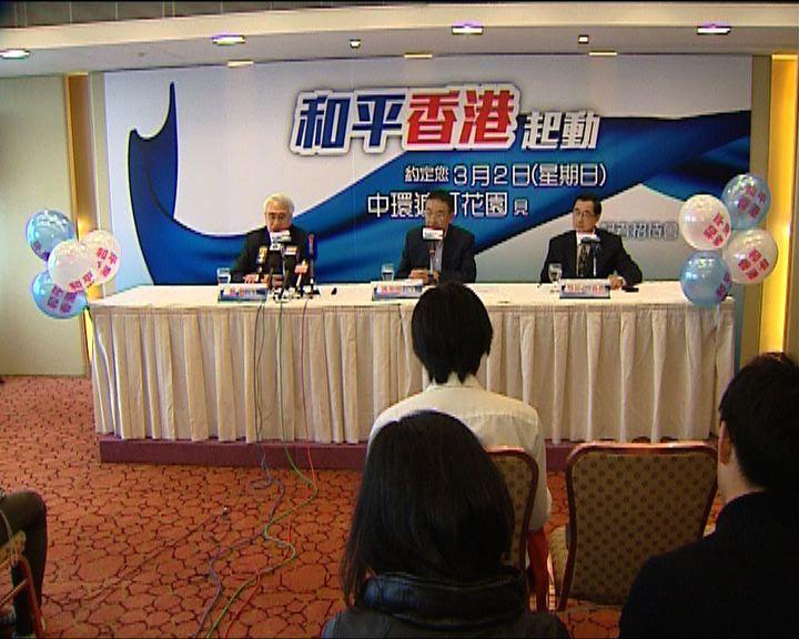 幫港出聲發起和平香港集會