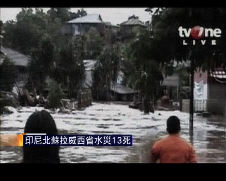 印尼北蘇拉威西省水災13死
