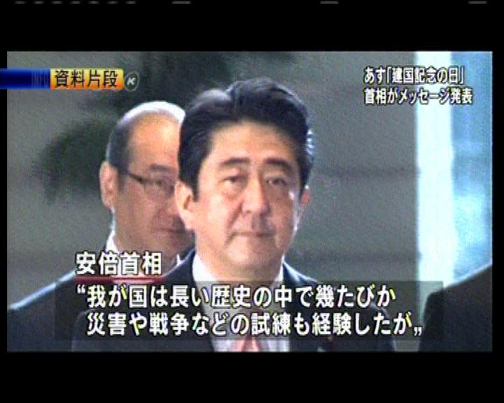 日本建國紀念日安倍將發表講話