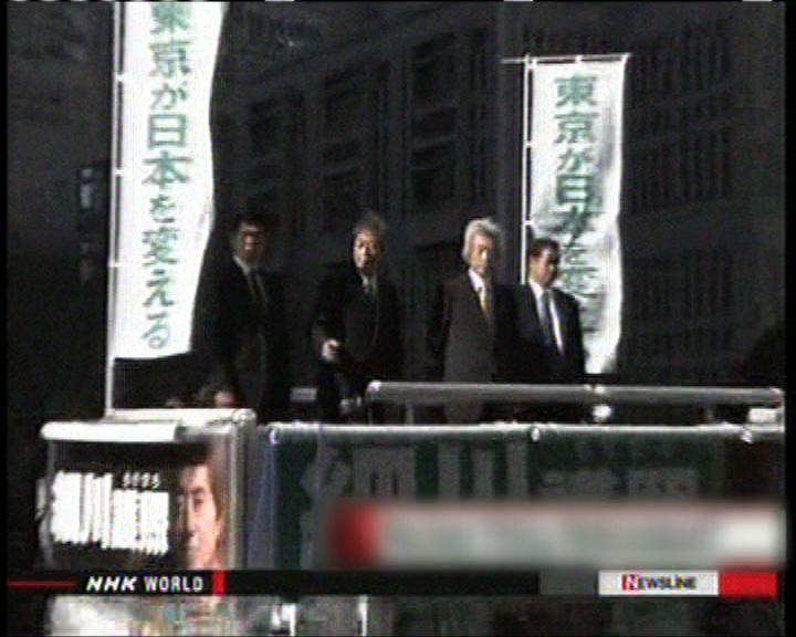 東京都知事選舉揭開序幕