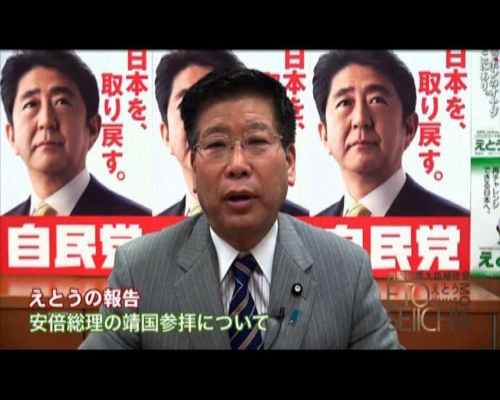 日首相助理譴責美國批評安倍