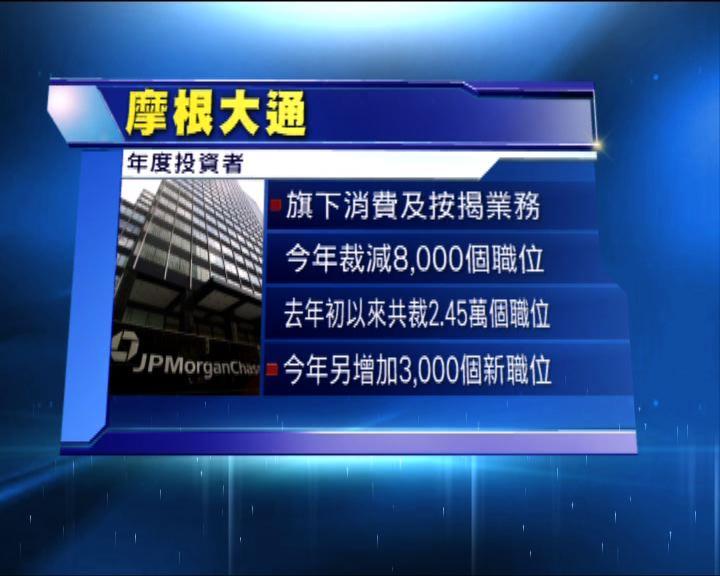 摩根大通今年將減8千個職位