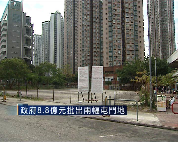 政府平賣屯門地 料無礙區內樓價