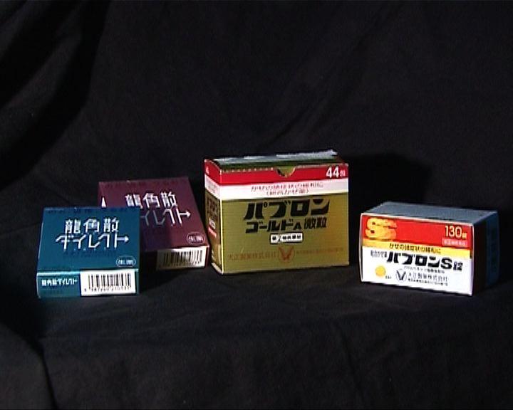 在港出售未經註冊日本成藥屬違法