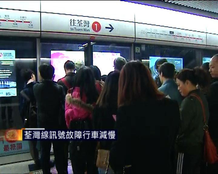 港鐵荃灣線服務回復正常
