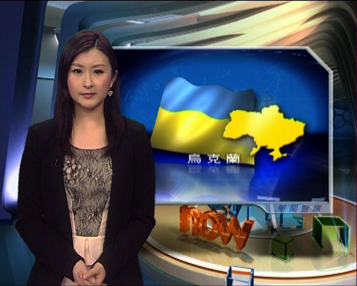 【新聞智庫】烏克蘭面臨東西分裂