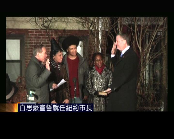 白思豪宣誓就任紐約市長