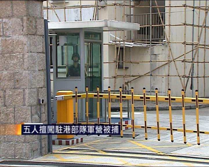 5人涉擅闖解放軍駐港部隊軍營被捕