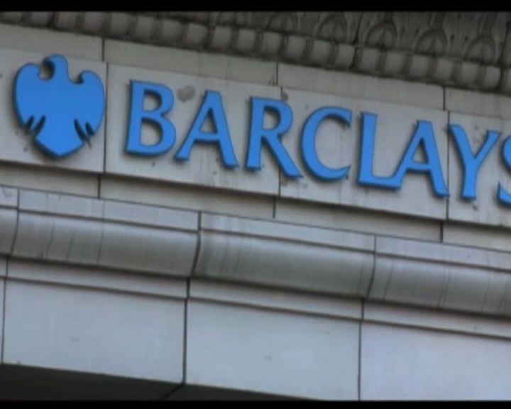 歐盟調查銀行操控瑞郎倫敦同業拆息