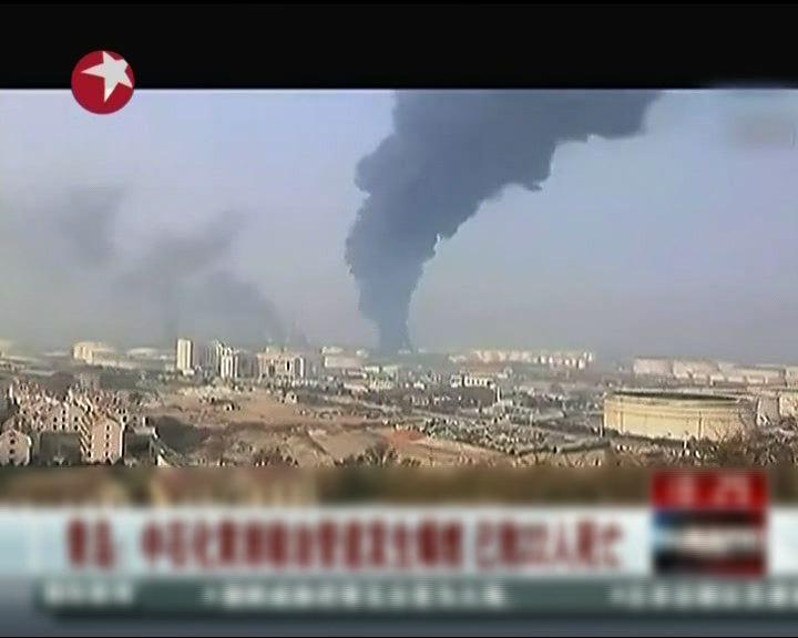 青島輸油管事故 中石化傅成玉被處分