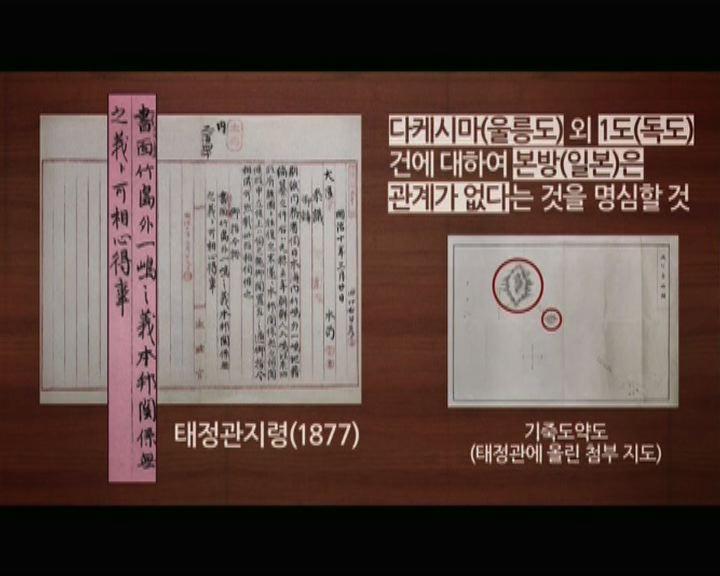 南韓元旦發布獨島宣傳片