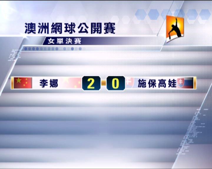 澳網女單錦標李娜擊敗施保高娃