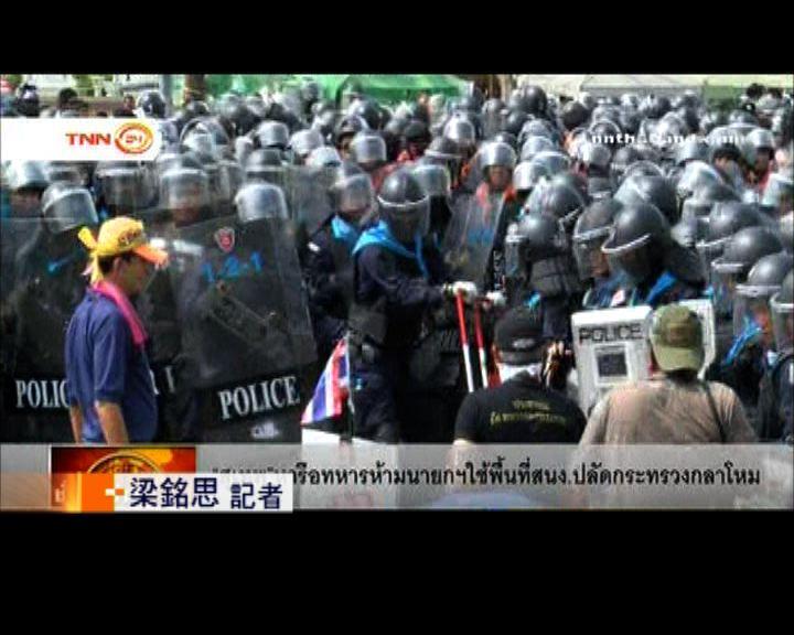 警方若未能維持曼谷秩序軍方將介入