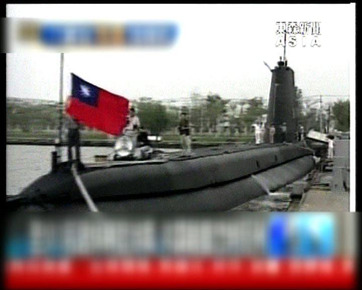 台灣海軍將自行研製潛艇和飛彈