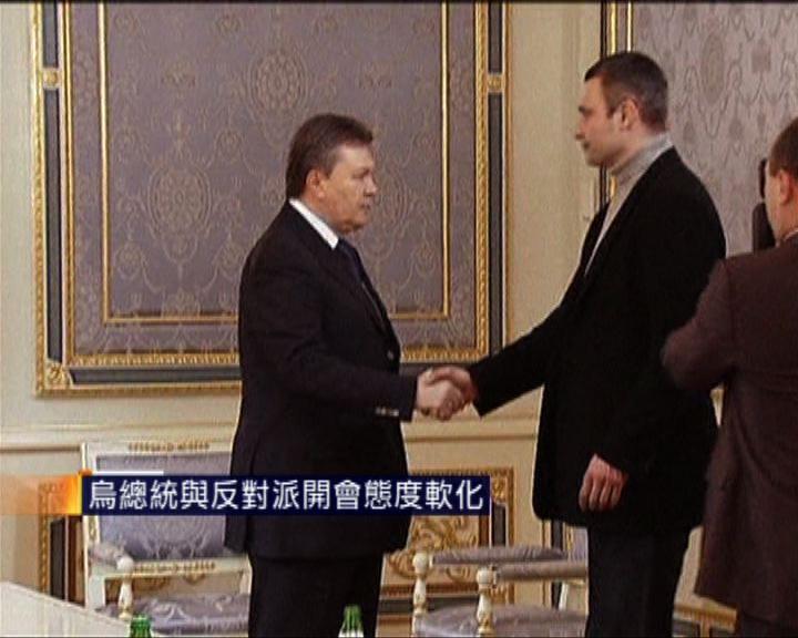 烏總統與反對派開會態度軟化