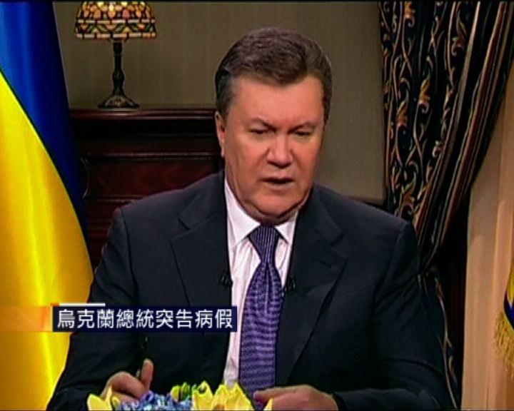烏克蘭總統突告病假