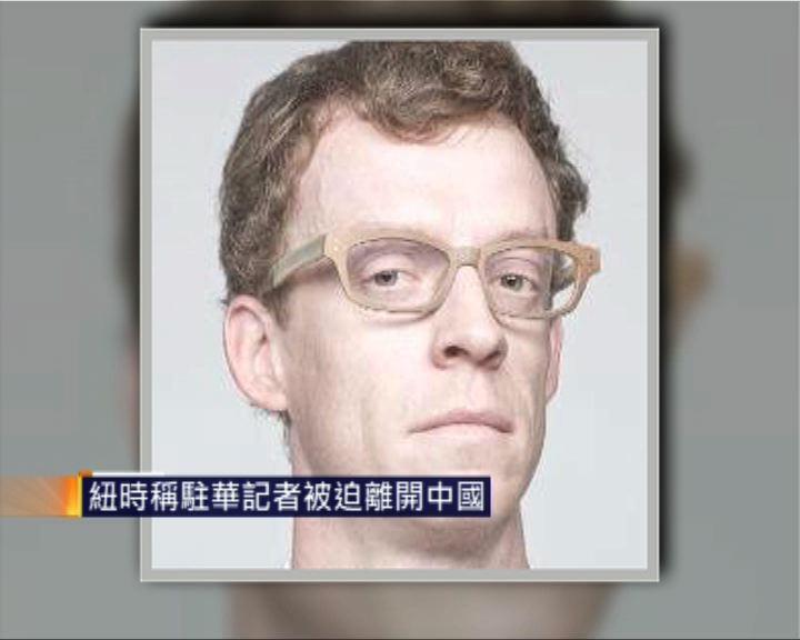 紐時稱駐華記者被迫離開中國