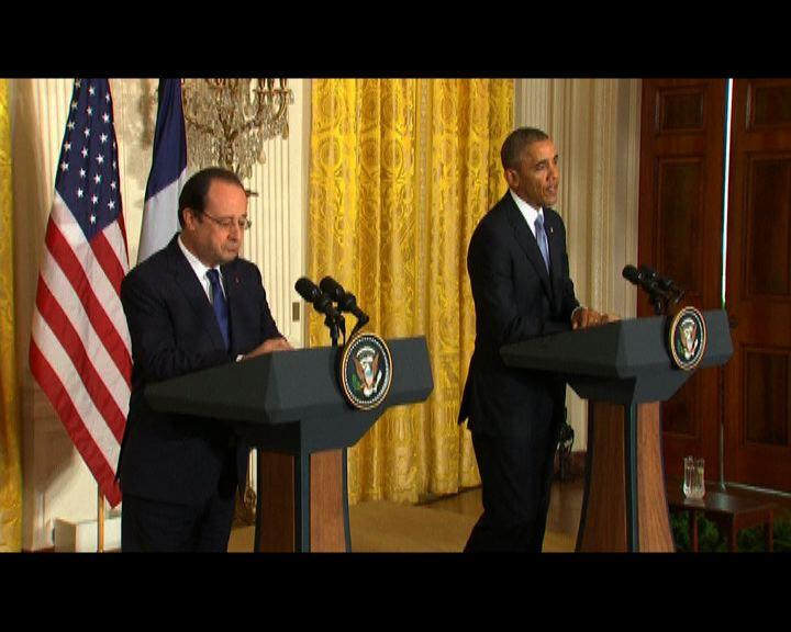 奧巴馬:美法盟友關係前所未有般強