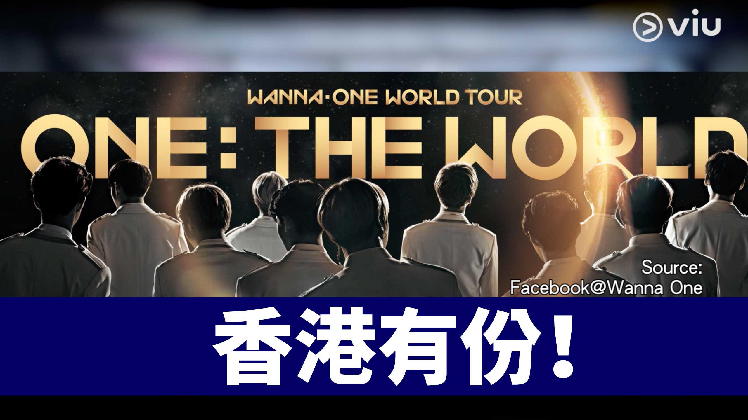 【好消息】Wanna One世巡13個城市  香港有份!