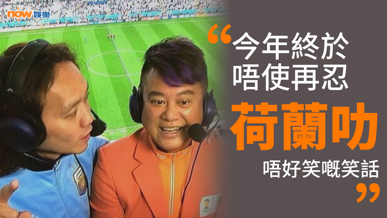 〈娛樂乜乜乜〉無荷蘭叻嘅世界盃令人期待