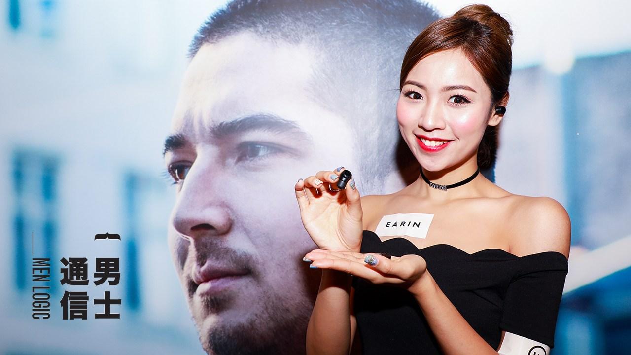 〈好男〉全球最迷你真無線耳機 EARIN M-2 至輕登場!