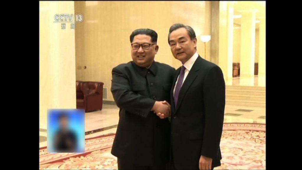 外長王毅與北韓領袖金正恩會面