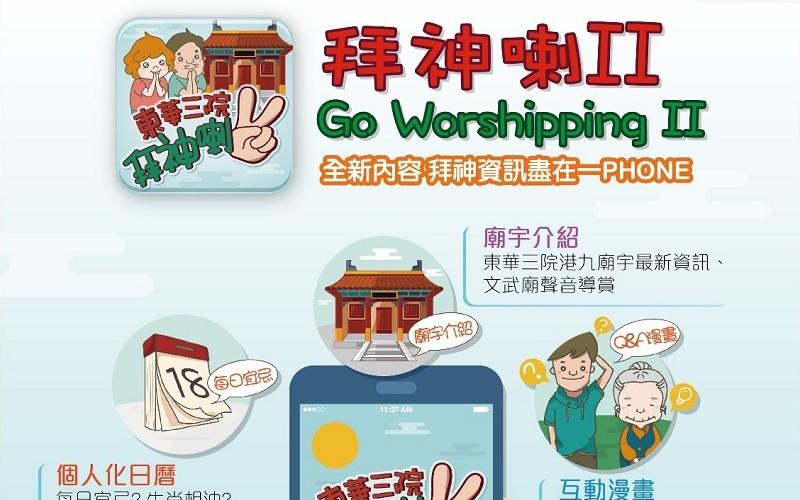 東華三院手機App「拜神喇II」慶祝天后誕