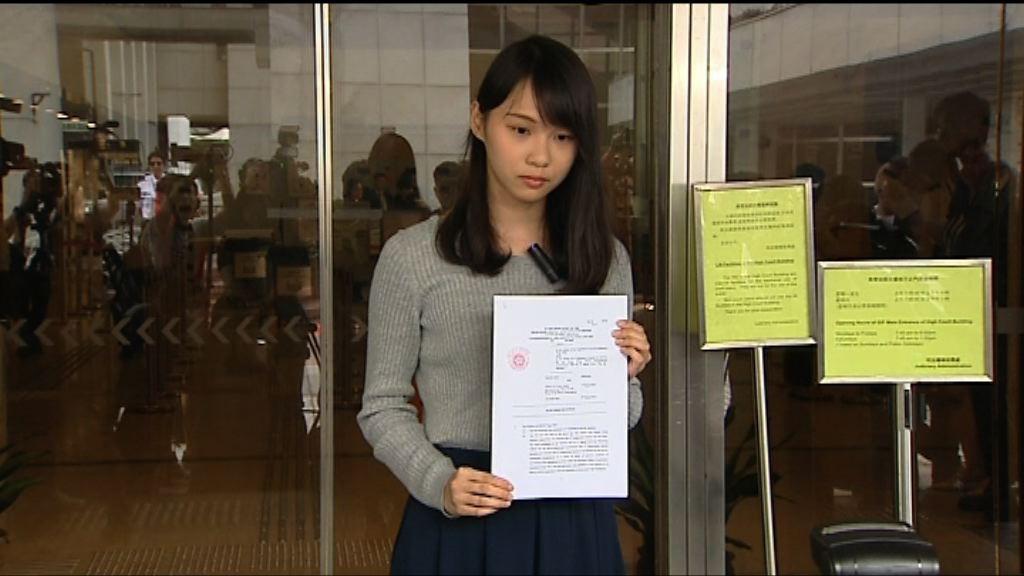 香港眾志周庭提選舉呈請