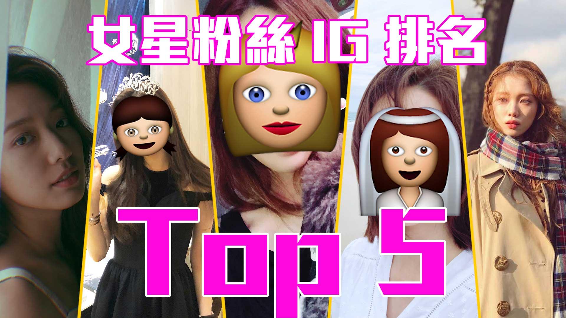 【你follow咗未?】女星粉絲 IG 排名 top 5