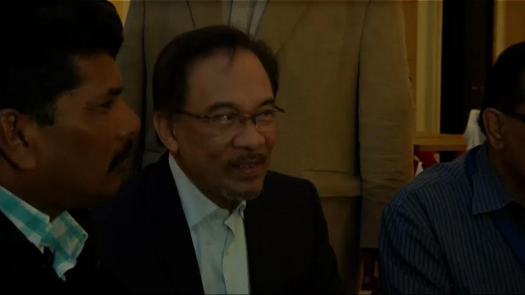 安華獲釋 指短期內不會接替馬哈蒂爾任總理