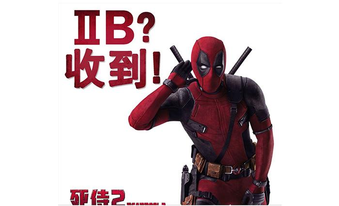 〈好Life〉死侍2今日起有IIB版 同三級版只差兩秒?!