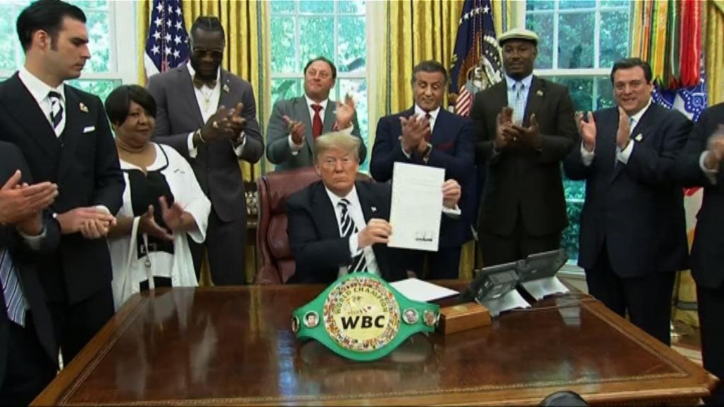 【環球薈報】特朗普簽署文件特赦已故黑人拳王