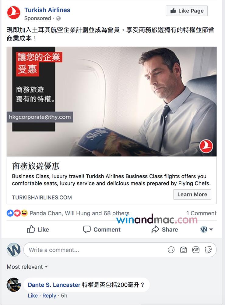 〈好笑〉土耳其航空串爆馬逢國?!廣告稱:「享受獨有特權」