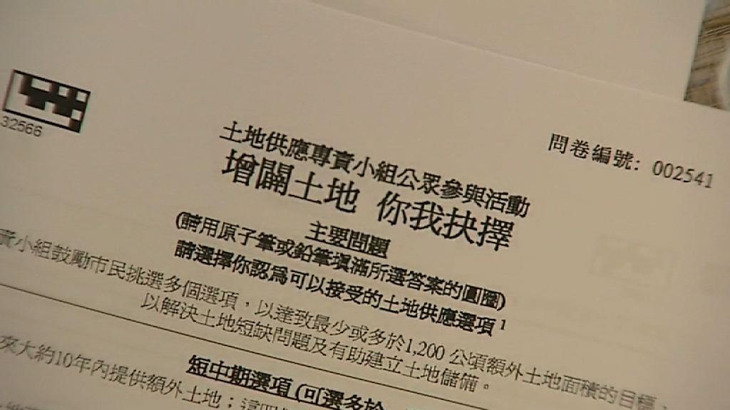 土地供應次階段諮詢 擺放問卷列供應選項