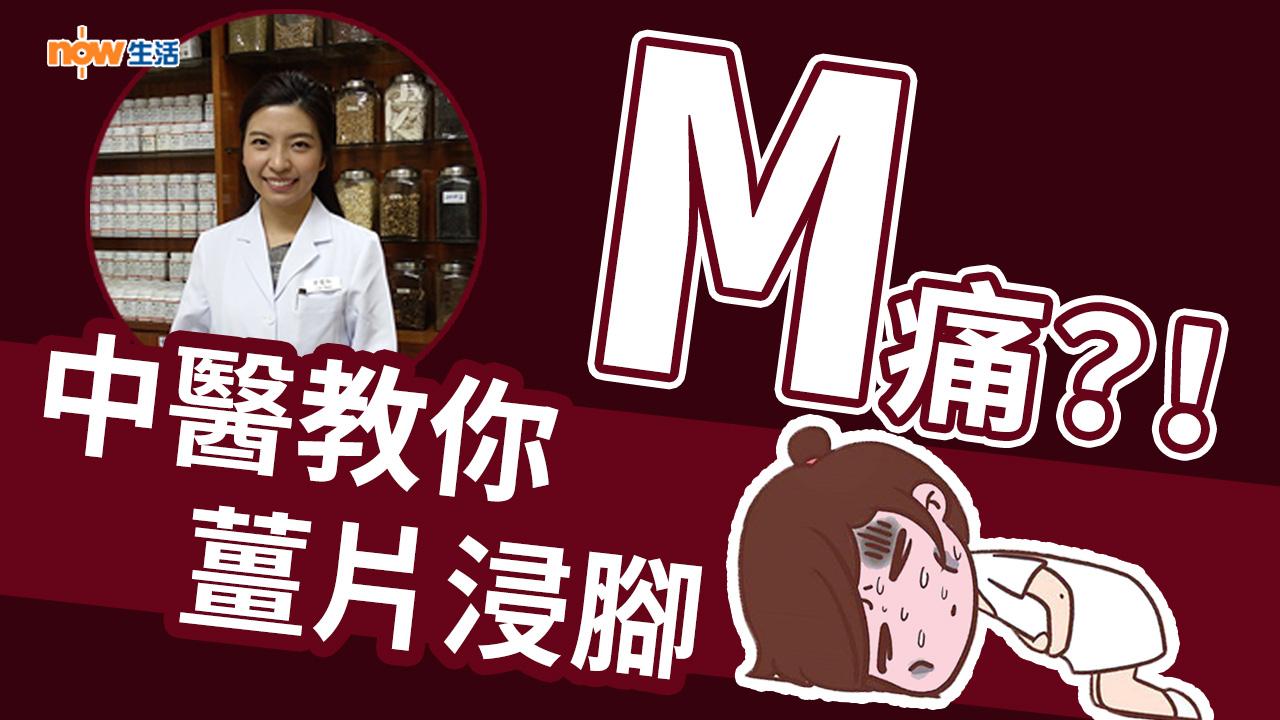 〈好Heal〉 M痛好難忍 中醫教用薑片浸腳改善痛經