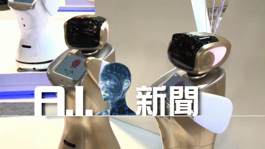 【新聞智庫】A.I.新聞