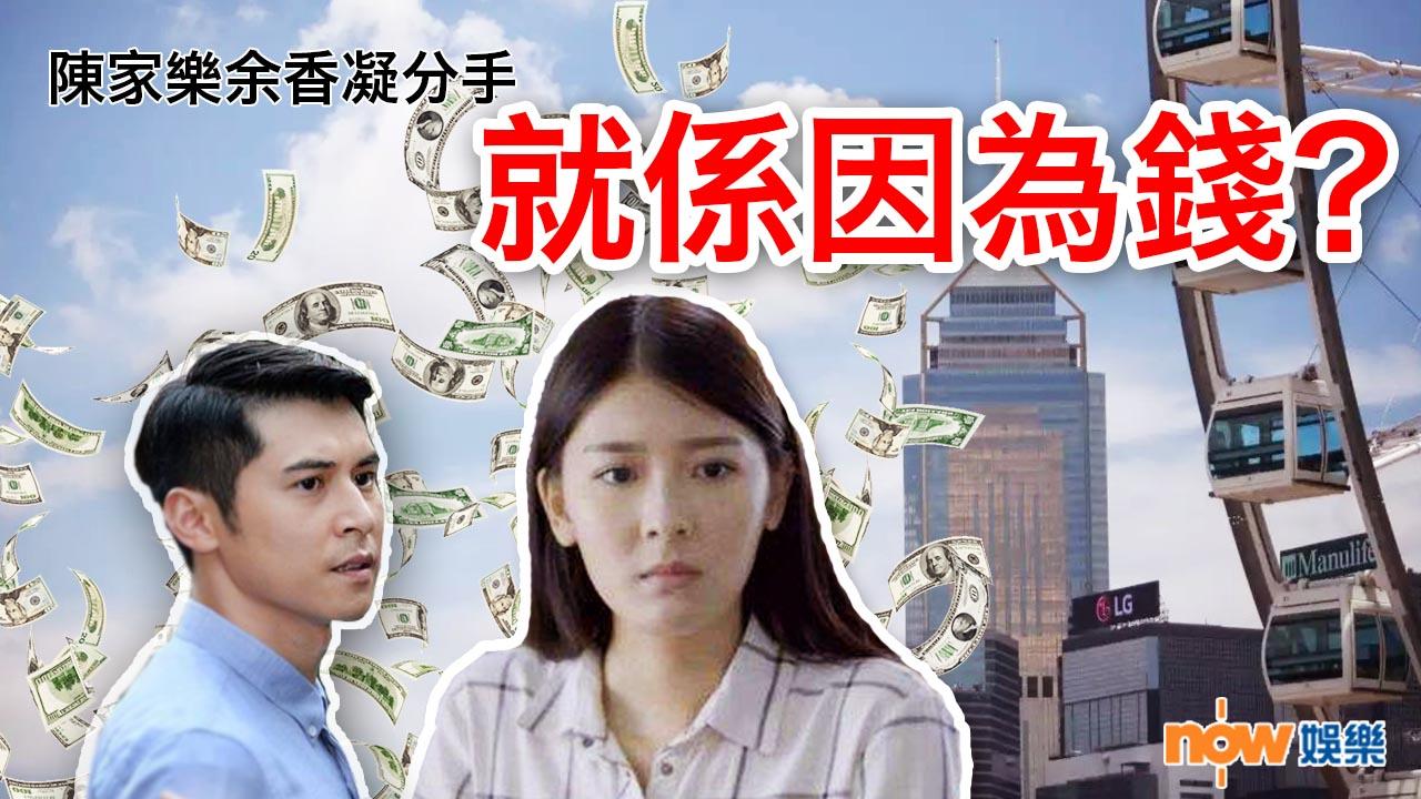 〈娛樂乜乜乜〉余香凝陳家樂分手,就係因為窮?