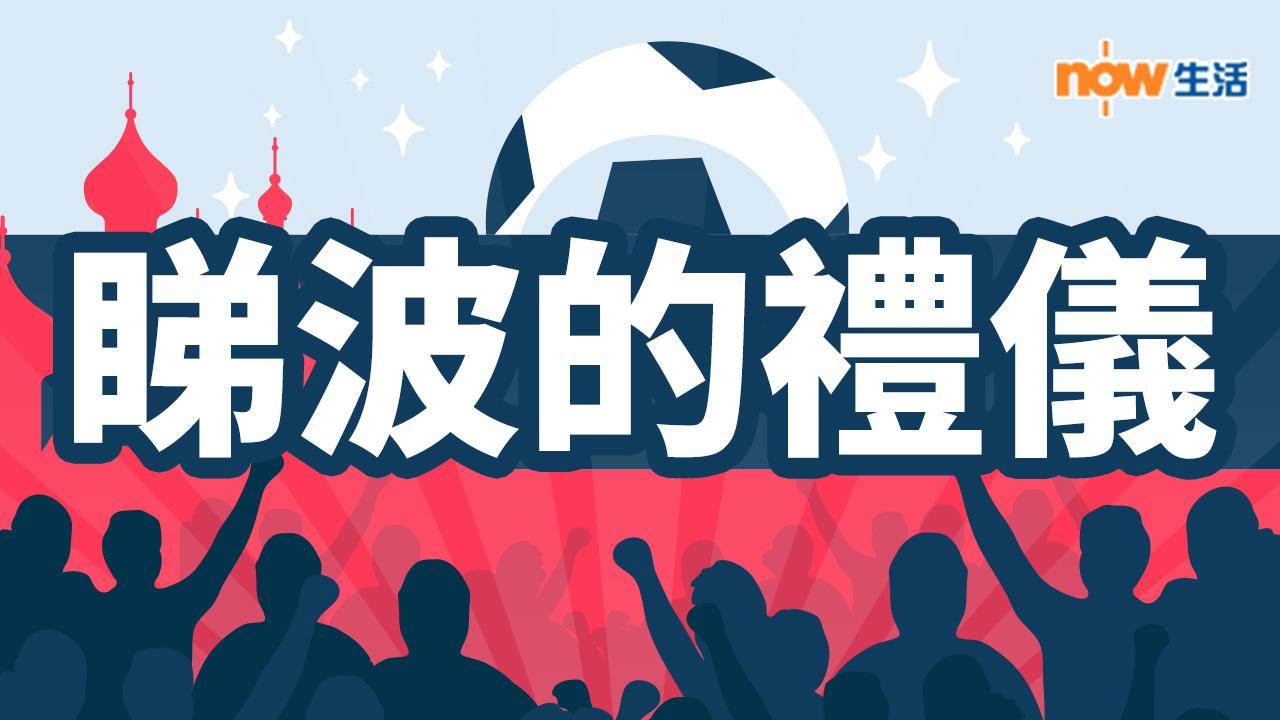 【世界盃】睇波的禮儀 避免4個常犯錯誤