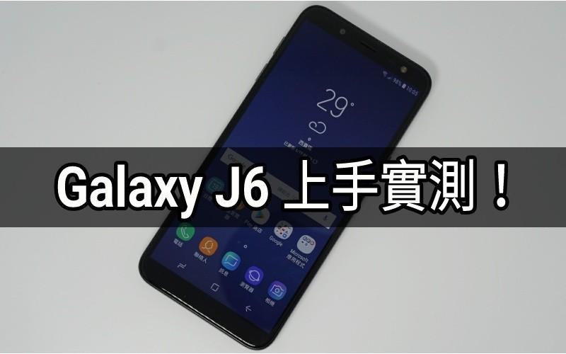 平價機都玩18.5:9比例屏幕?Galaxy J6 上手實測!
