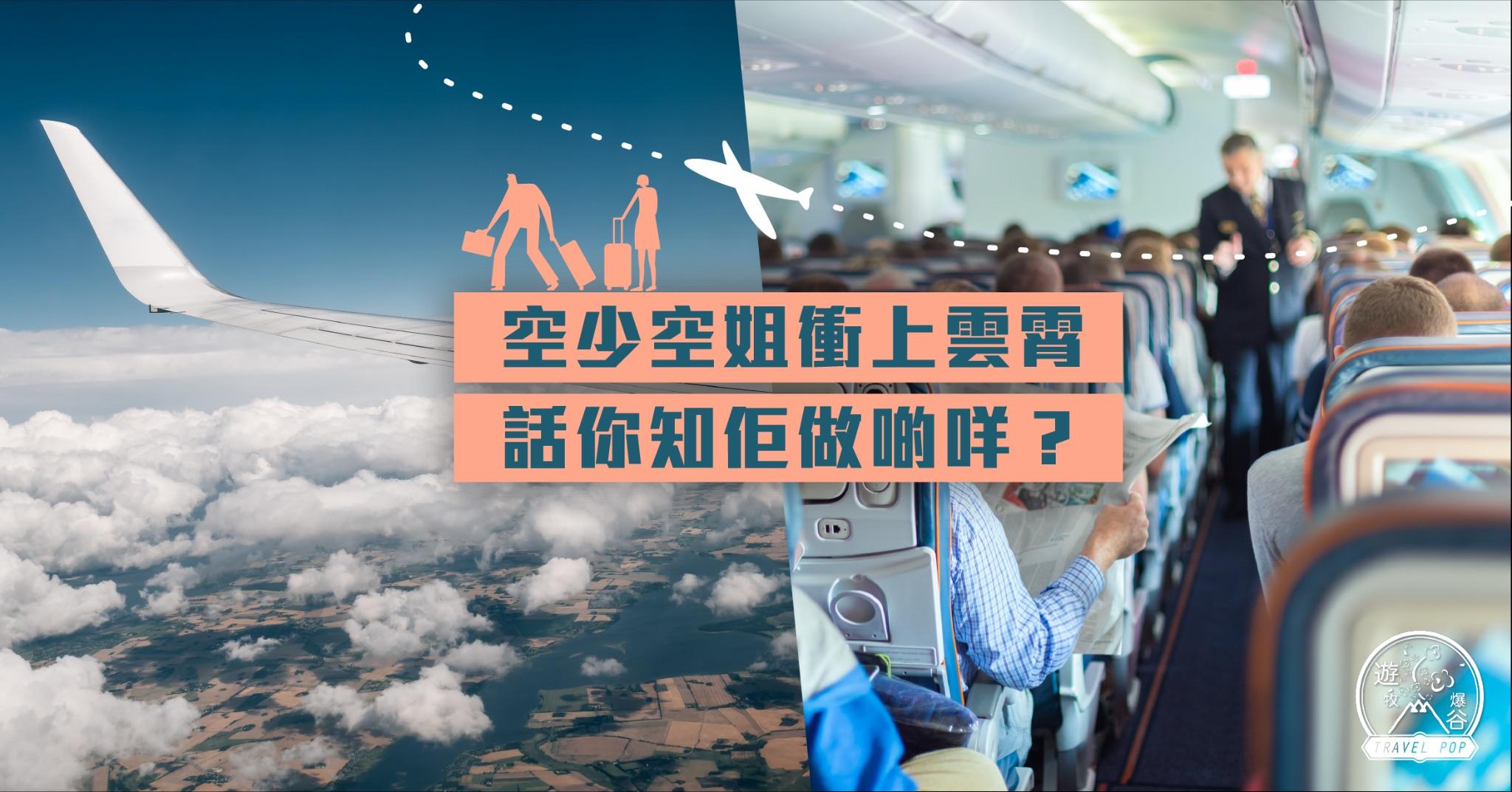 〈好Life〉空少空姐衝上雲霄 話你知佢做啲咩?